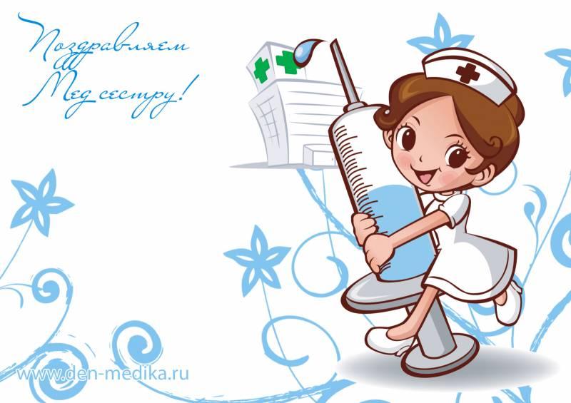 Сценарий для медсестры прикольные